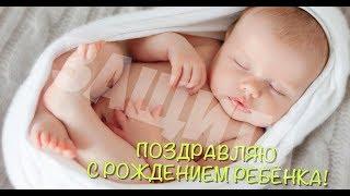 Яркая трогательная открытка на рождение ребенка. Поздравление с рождением ребенка на телефон.