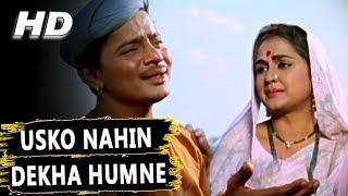Usko Nahin Dekha Humne Kabhi    Manna Dey, Mahendra Kapoor   Daadi Maa 1966 Songs   Tanuja, Mumtaz