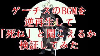 【ポケモン裏話】ゲーチスの曲を逆再生すると「死ね」に聞こえる【ポケ文句】 thumbnail