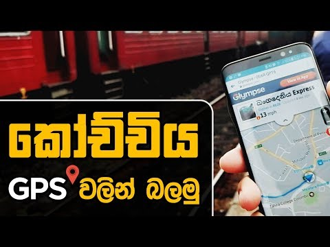 Share Your Train With GPS Live To RDMNS.lk App
