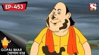 Gopal Bhar (Bangla) - গোপাল ভার  - Episode 453 - Kotha Bola Gachh - 12th November, 2017