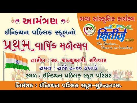 Kshitij | Mahotsav - 2020 | Varshik | Mahotsav | Indian Public School