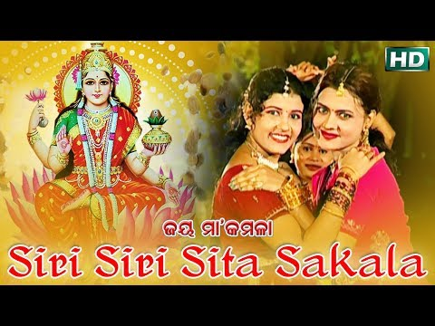 SIRI SIRI SITA SAKALA | Album-Jay Maa Kamala | Sarita Dash | Sarthak Music | Sidharth Bhakti