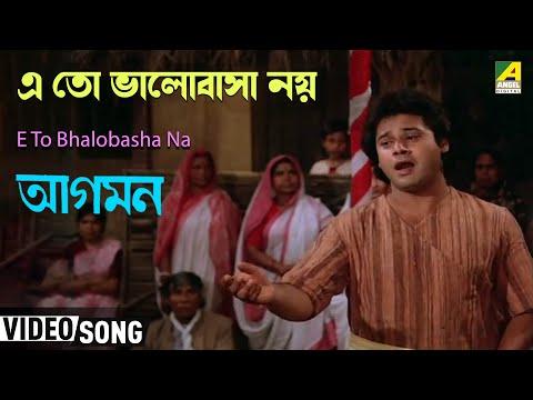 E To Bhalobasha Nay | Aagaman | Bengali Movie Song | Hemanta Mukherjee