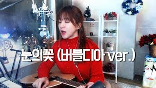 Snow Flower (눈의 꽃) - Park Hyo Shin (박효신) kpop Cover ㅣ버블디아(Bubbledia) 리디아 안(너목보 엘사녀)