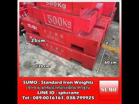 SUMO ให้เช่า-ขาย ลูกโหลดเหล็กมาตรฐาน ขนส่งทั่วประเทศ