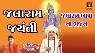 જલારામ જયંતી Gujarati Bhajan Jalaram Bapa Bhajan Aarti Dhun Non Stop 2018