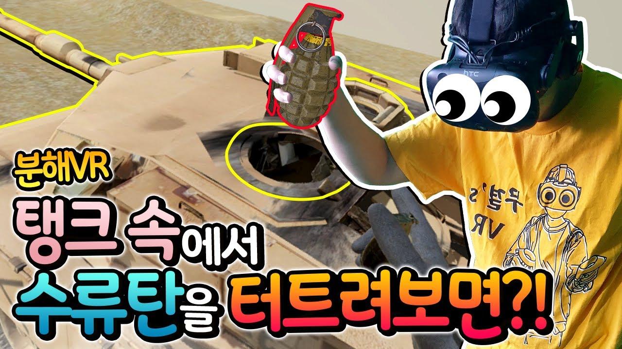 대박! 탱크 속에 수류탄을 넣고 터트리면 어떻게 될까?! [Disassembly VR / 분해VR]