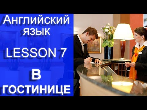 Разговор в гостинице на английском. Урок английского языка №7