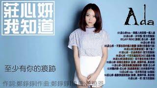 Ada Zhuang 2017 - 莊心妍2017 - 最佳歌曲严壮信义2017 || Best Songs Of Ada Zhuang