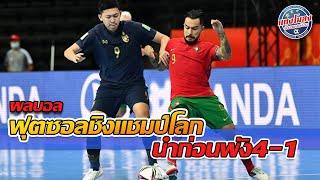 ฟุตซอลโลก!! ทีมชาติไทย พบ ทีมชาติโปรตุเกส (แชมป์ยุโรป) - แตงโมลง ปิยะพงษ์ยิง