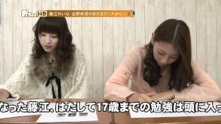 http://pigoo.jp/fujichika/ AKB48のチームK藤江れいなとAKB48のチームB近野莉菜が今よりも、もっともっと素敵なアイドルを目指す「成長観察バラエティ」。 今回も ...
