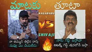 War of Words: Nagababu Vs Sivaji Raja | Mataku Mata | MAA Press Meet | Daily Culture