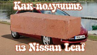 Обязательно к просмотру перед покупкой автомобиля из Японии!!! Кирпич из Nissan Leaf.