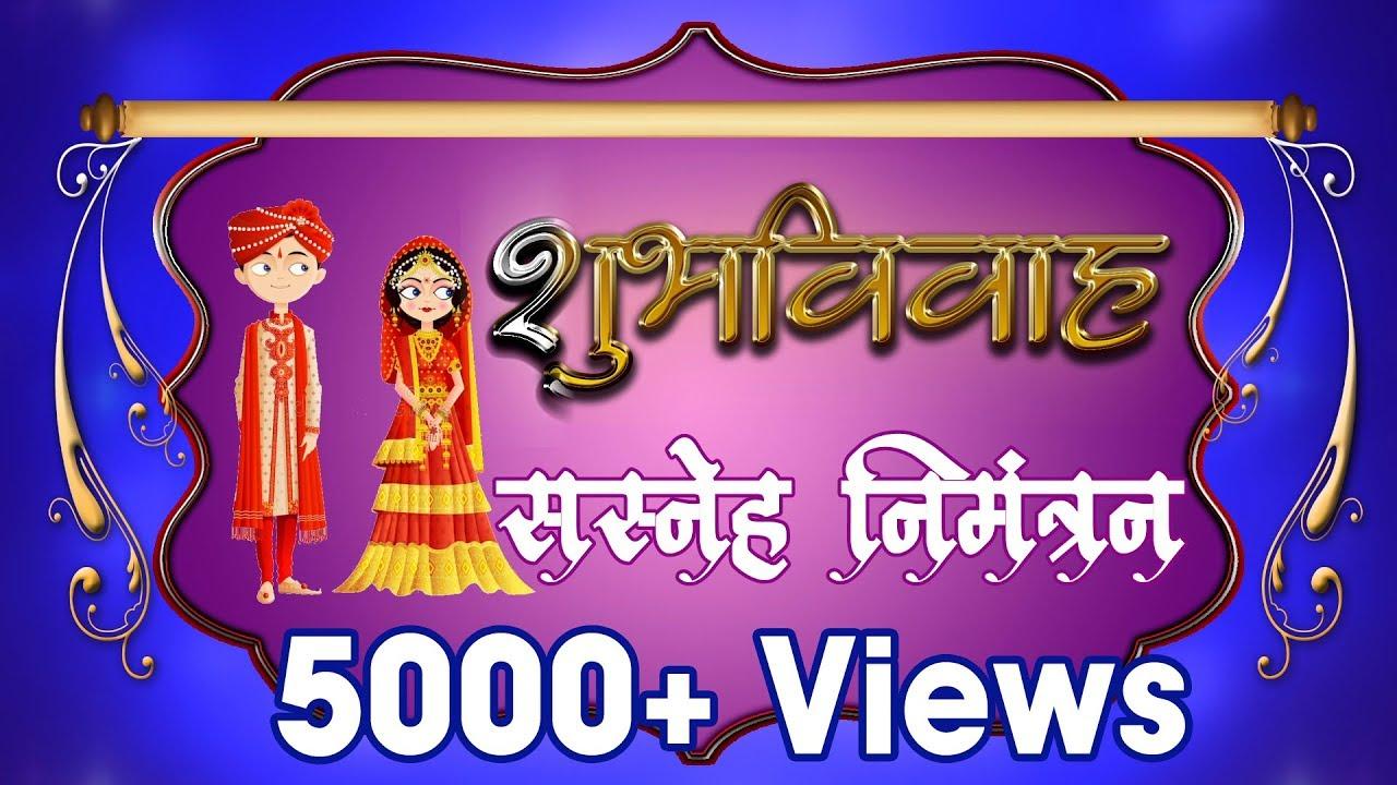 लग्न पत्रिका || Wedding Invitation Marathi || Wedding Invitation video -  YouTube