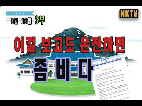 [ NKTV] #_224. 이걸 보고도  온전하면 좀비다!. (  3월 18일 3부 방송)