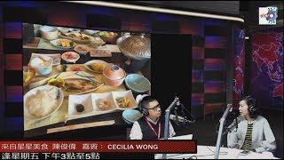 [食好西#12] D100 來自星星美食:靚女公關 Cecilia Wong 分享九州攻略,同你食馬肉料理,仲有雞泡魚清酒添! tt