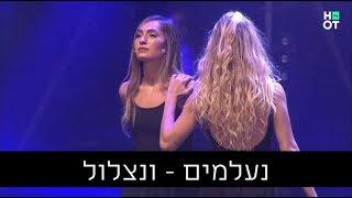 גאיה גור אריה, אביב פנקס ועדי אלון -  ונצלול (נעלמים) | HOT VOD YOUNG Live