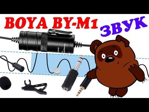ESSET SMART купил микрофон BOYA BY-М1