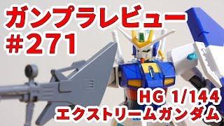 HG 1/144 エクストリームガンダム (機動戦士ガンダム EXTREME VS.) http...