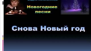СНОВА НОВЫЙ ГОД! - новогодния песня (старая версия)