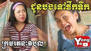 ជូនបងទៅផឹកទឹក ពី ស្ករសូកូឡា Fankid, New Comedy from Rathanak Vibol Yong Ye