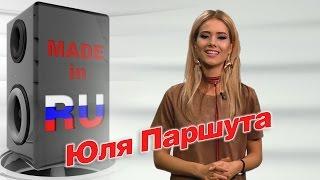 Юля Паршута в гостях у #MADEINRU / EUROPA PLUS TV