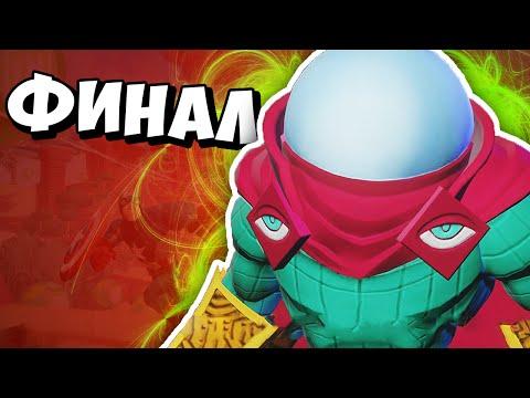 ЧЕЛОВЕК-ПАУК (Disney Infinity 2: Marvel Super Heroes) - ФИНАЛ