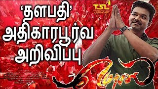 Mersal Title Issue 'Vijay's' Spokesperson   Riaz K Ahmed Reported   Mersal Teaser   Mersal Trailer thumbnail