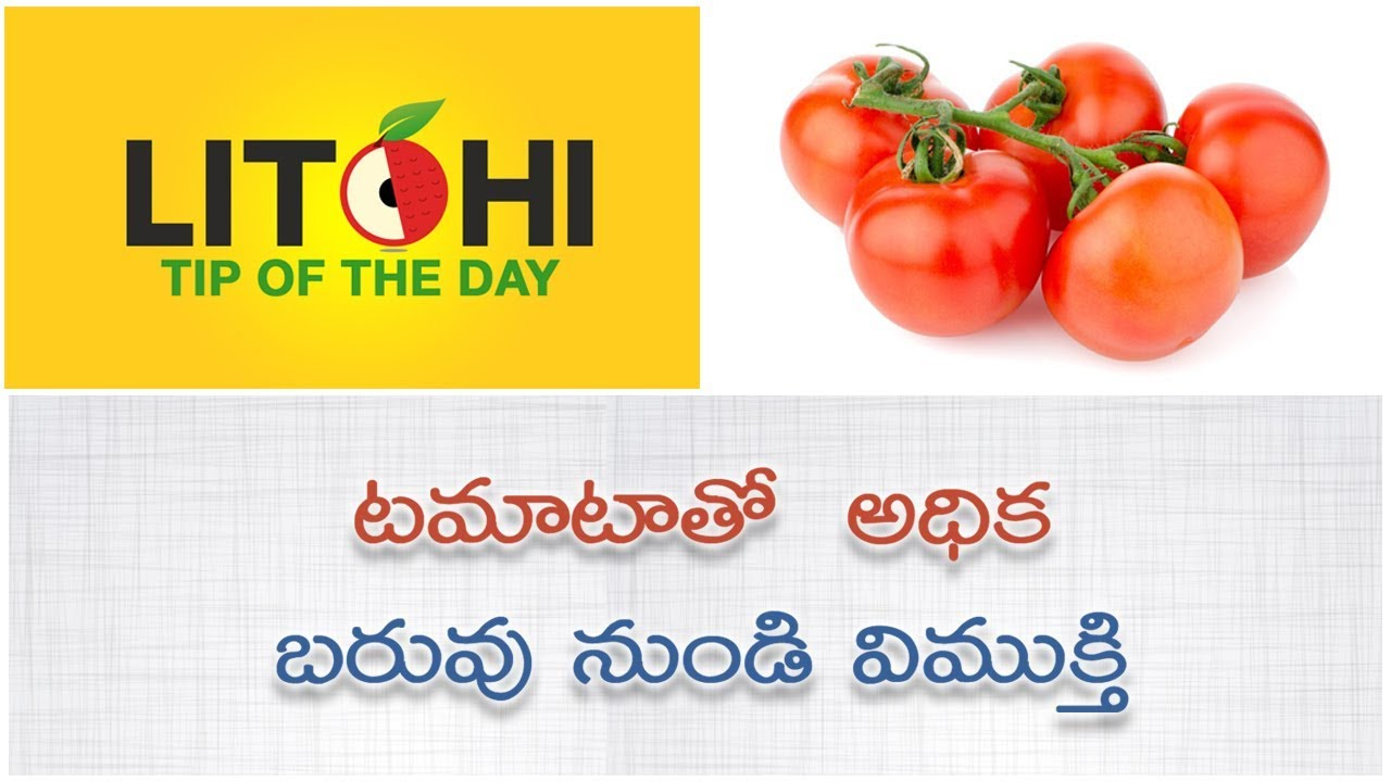 Tomato For Weight Loss Tips In Teluguhow To Reduce Fat From Body Belly Fat Litchi Tip Of The Day