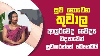 සුව නොවෙන තුවාල ආයුර්වේද විද්යාවෙන් සුවකරන්නේ මෙහෙමයි   Piyum Vila   04 - 06 - 2021   SiyathaTV Thumbnail