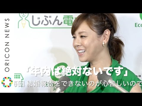 高橋真麻、彼氏との結婚「年内は絶対ないです」 『日本エコシステム じぶん電力』アンバサダー就任式
