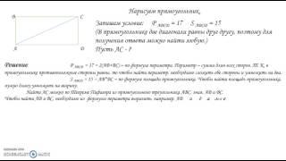 видео Как найти диагональ прямоугольника если известны 2 стороны