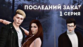 "Сериал Sims 4 ""Последний закат"" 1 серия"