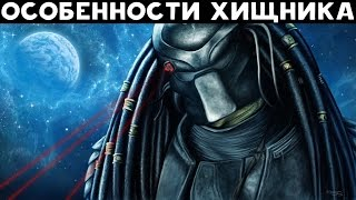 MKX - Особенности Хищника Охотника