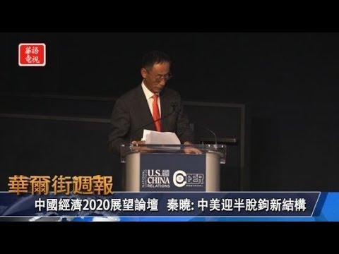華爾街週報 01/10/20 (上) 中國經濟2020 展望論壇 秦曉指中美將半脫鉤