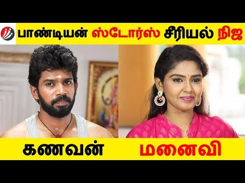 """""""பாண்டியன் ஸ்டோர்ஸ்"""" நிஜ கணவன் மனைவி   Tamil Cinema  """