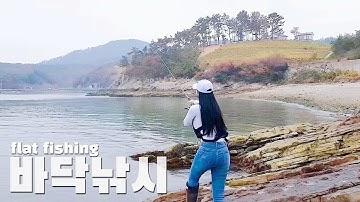 [SUB] 이건 무슨 고기인고? 아시는 분?! 바다 플랫 낚시! flat fishing.