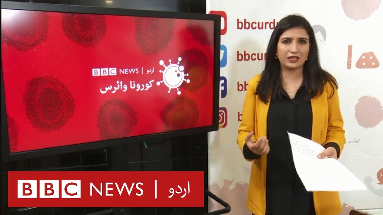 Coronavirus Special Bulletin - 26 Mar 2020 - BBCURDU