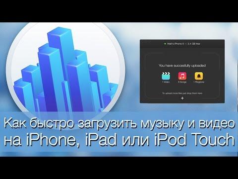 Как быстро скинуть музыку на iPhone и iPad без iTunes