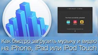 Как быстро скинуть музыку на iPhone и iPad без iTunes(Приложение Waltr для OS X и Windows - самый быстрый и удобный способ загружать музыку, видео и рингтоны на iPhone и iPad...., 2015-09-05T09:17:38.000Z)