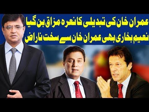 Dunya Kamran Khan Ke Sath - 11 May 2018 - Dunya News