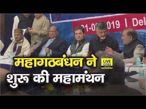 Budget 2019 के तुरंत बाद Rahul Gandhi के नेतृत्व में महागठबंधन के नेताओं ने शुरू की महामंथन