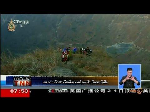 เผยภาพเด็กชาวจีนเสี่ยงตายปีนผาไปเรียนหนังสือ