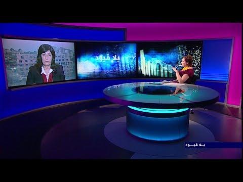 خالدة جرّار: الحالة الشعبية العربية، هي حالة رافضة للتطبيع مع إسرائيل  - نشر قبل 24 دقيقة