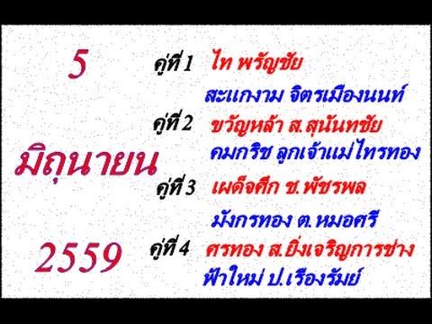 วิจารณ์มวยไทย 7 สี อาทิตย์ที่ 5 มิถุนายน 2559