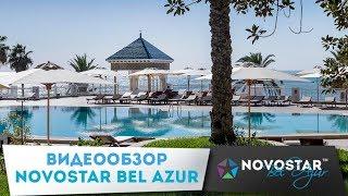Видеообзор Novostar Premium Bel Azur. Тунис Хаммамет. Отель в Тунисе. Сеть отелей Новостар Хотелс