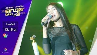 เพลง หัวใจทศกัณฑ์ - ปาน น้ำทิพย์ | ร้องแลก แจกเงิน Singer takes it all | 7 พฤษภาคม 2560