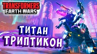 ОБНОВЛЕНИЕ! ТИТАНЫ! ХАРДОВЫЙ ТРИПТИКОН! Трансформеры Войны на Земле Transformers Earth Wars #204
