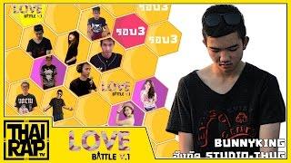 BUNNYKING รอบสุดท้าย [Thai Rap Love Battle V.1]
